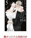 【楽天ブックス限定特典付き】黒か白か 第5巻 (あすかコミックスCL-DX) [ さちも ]