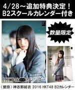 (壁掛) 神志那結衣 2016 HKT48 B2カレンダー