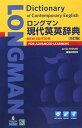【送料無料】ロングマン現代英英辞典〔5訂版〕