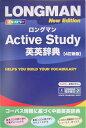 【送料無料】ロングマンactive study英英辞典〔4訂新版〕