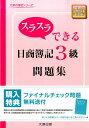 スラスラできる日商簿記3級問題集2版 [ 大原簿記学校 ]