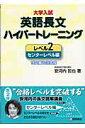大学入試英語長文ハイパートレーニング(レベル2)