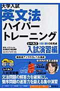 大学入試英文法ハイパートレーニング(レベル3(入...の商品画像