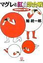 マグレと紅白歌合戦 間暮警部の事件簿 (小学館文庫) [ 鯨統一郎 ]