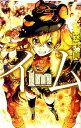 Im〜イム〜(7) (ガンガンコミックス) [ 森下真 ]