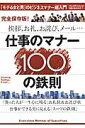 仕事のマナー100の鉄則 [ 「プレジデント」編集部 ]