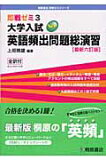 大学入試NEW英語頻出問題総演習最新六訂版 [ 上垣暁雄 ]