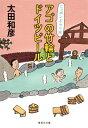 アゴの竹輪とドイツビール ニッポンぶらり旅 (集英社文庫) [ 太田和彦 ]