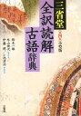 三省堂全訳読解古語辞典第4版 [ 鈴木一雄(日本文学) ]