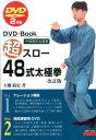 超スロー48式太極拳改訂版 中国制定太極拳 DVD+Book [ 大畑裕史 ]