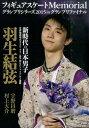 フィギュアスケートMemorial(グランプリシリーズ2015 i) 羽生結弦 宇野昌磨/村上大介 [ レッカ社 ]
