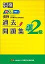 漢検過去問題集(平成28年度版 準2級) [ 日本漢字能力検定協会 ]