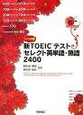 新TOEICテストセレクト英単語・熟語2400