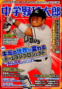 中学野球太郎(vol.12)