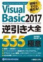 現場ですぐに使える Visual Basic 2017 逆引き大全 555の極意 増田 智明