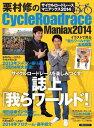 栗村修のCycleRoadrace Maniax2014 [ 栗村修 ]