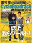 ��¼����CycleRoadrace��Maniax2014