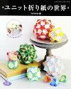 ユニット折り紙の世界 組み方の写真解説付き (レディブティックシリーズ) [ つがわみお ]
