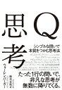 Q思考 [ ウォーレン・バーガー ]