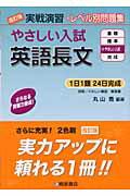 やさしい入試英語長文改訂版 (実戦演習) [ 丸...の商品画像