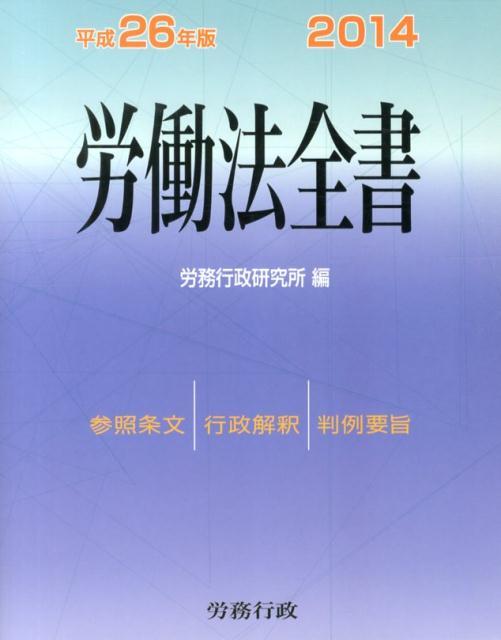 労働法全書(平成26年版) [ 労務行政研究所 ]