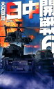 日中開戦(6) 核の脅し (C・novels) [ 大石英司 ]