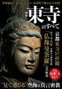 図解東寺のすべて 美麗なる密教美術「仏像曼荼羅」完全解説 (TJ MOOK)