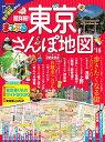 超詳細!東京さんぽ地図mini (まっぷるマガジン)