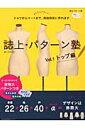 誌上・パターン塾(vol.1(トップ編)) シャツからコートまで、自由自在に作れます (文化出版局m