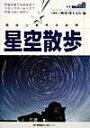 星空散歩 [ 西はりま天文台(兵庫県立) ]