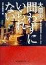 大震災問わずにいられない 神戸新聞報道記録1995-99 [ 神戸新聞社 ]