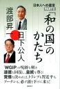 「和の国」のかたち 日本人への遺言PART2 [ 渡部昇一 ]