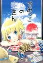 すみっこの空さん(6) (ブレイドコミックス) たなかのか