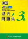 漢検過去問題集(平成28年度版 3級) [ 日本漢字能力検定協会 ]