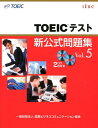 TOEICテスト新公式問題集(vol.5) [ Educational Testing Service ]