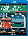 JR烏山線 EV-E301系(ACCUM)&キハ40形 宇都宮〜宝積寺〜烏山 往復【Blu-ray】 [ (鉄道) ]