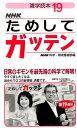 NHKためしてガッテン(19) 雑学読本 [ 日本放送協会 ]
