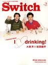 SWITCH(31-4) 特集:大泉洋×松田龍平 I〔ラブ〕drinking!