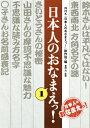 日本人のおなまえっ! 1 [ NHK「日本人のおなまえっ!」制作班 ]