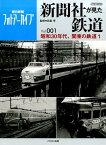 新聞社が見た鉄道(Vol.001) 朝日新聞フォトアーカイブ 昭和30年代、関東の鉄道 1 (イカロスムック) [ 前里考 ]
