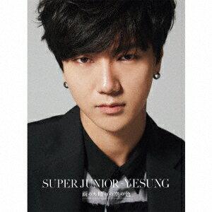雨のち晴れの空の色 (CD+DVD) [ SUPER JUNIOR-YESUNG ]