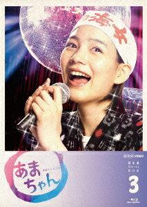 あまちゃん 完全版 Blu-ray BOX 3<完> 【Blu-ray】 [ 能年玲奈 ]...:book:16550755