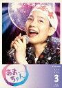 あまちゃん 完全版 Blu-ray BOX 3<完> 【Blu-ray】 [ 能年玲奈 ]