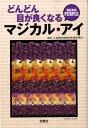 どんどん目が良くなるマジカル・アイmini purple (宝島sugoi文庫) [ 徳永貴久 ]