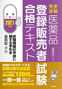 【完全攻略】医薬品「登録販売者試験」合格テキスト 2021年版 藤澤 節子