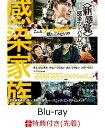 【先着特典】感染家族【Blu-ray】(A5ミニクリアファイル) [ キム・ナムギル ]