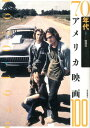 70年代アメリカ映画100 [ 渡部幻 ]