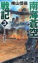 南海蒼空戦記(3) マリアナ奪回指令 (C・novels) [ 横山信義 ]