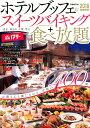 ホテルブッフェ&スイーツバイキング+食べ放題(2018首都圏版) お腹も心も満たされる、至福の400