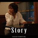 Story [ タカノトモフミ ]